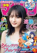 WSM - Issue 34 - 2021 - Round 1348