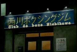 Nishikawa de nuit.png