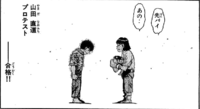 Ippo and Geromichi after Pro Test