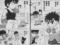 Wii - Rev - Promo - Manga