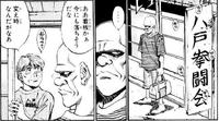 Hachinohe Boxing - Nao and coach