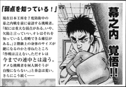 Boxing Fan Monthly - Kojima Article