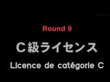 Licence de catégorie C