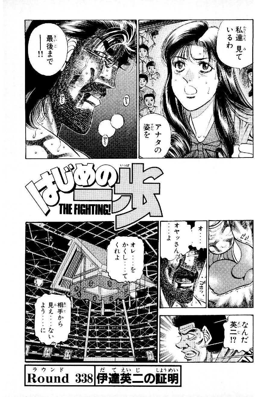 Vs ricardo martinez manga ippo Takamura vs