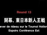 Lever de Rideau sur le Tournoi National Espoir Conférence EST