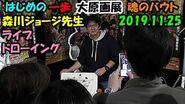 はじめの一歩大原画展 魂のバウト 森川ジョージ先生ライブドローイング 2019.11