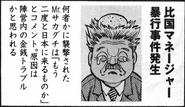 Mr Sakaguchi - Newspaper