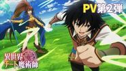 TVアニメ「異世界チート魔術師」PV第2弾