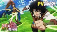 TVアニメ「異世界チート魔術師」PV第2弾-2