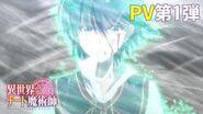TVアニメ「異世界チート魔術師」PV第1弾-0
