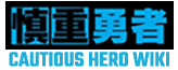 Cautious-hero Wiki-wordmark