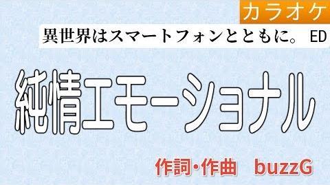 純情エモーショナル (full off vocal) 【異世界スマホED】