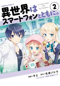 Manga - Volumen 2.png