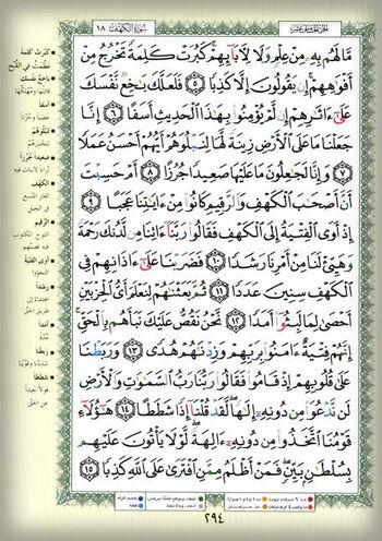 Quran Page 296.fbk.jpg