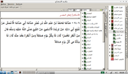 Maktabah Al-Miftah 3.4