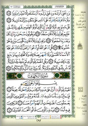 Quran Page 295.fbk.jpg