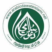 مركز الدعوة الإسلامية