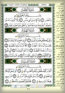 Quran Page 603.fbk