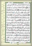 Quran Page 300.fbk