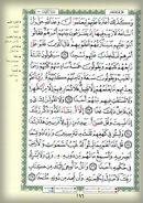 Quran Page 298.fbk