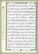 Quran Page 306.fbk