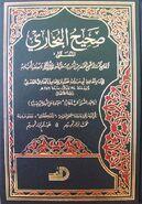 ArabicSahihBukhari