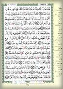 Quran Page 303.fbk
