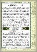 Quran Page 597.fbk