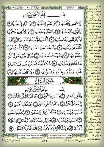 Quran Page 597.fbk.jpg
