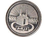 Dirham Seri Haji Depan