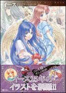 Ys art book jp with obi