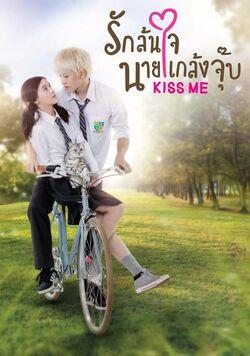 KissMe (0).jpg