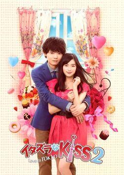 Itazura na Kiss2-Love in Tokyo-Poster.jpg