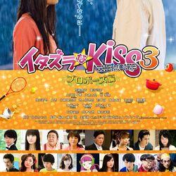 Itazura na Kiss The Movie 3: Propose-Hen