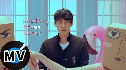 李玉璽 Dino Lee - Goodbye my lover (官方版MV)