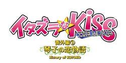 History of Kotoko Kotoko no Koi Monogatari.jpg