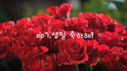 PK-YE-Ep.07.png