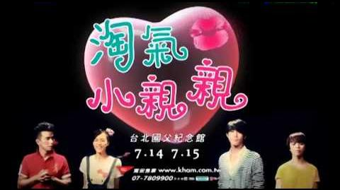《淘氣小親親》舞台劇-電視廣告part2