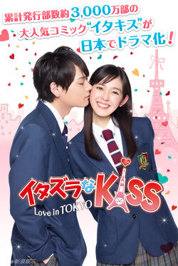 Itazura na Kiss-Love in Tokyo-Poster.jpg