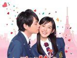 Itazura na Kiss: Love in Tokyo OST