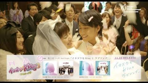 【公式】H△G 映画主題歌シングル「 イタズラなKiss と ラブソング。」(イタズラなKiss THE MOVIE 3 ~プロポーズ編~ 主題歌 )CM-SPOT|2017年11月22日発売