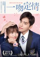 Fall In Love At First Kiss Poster