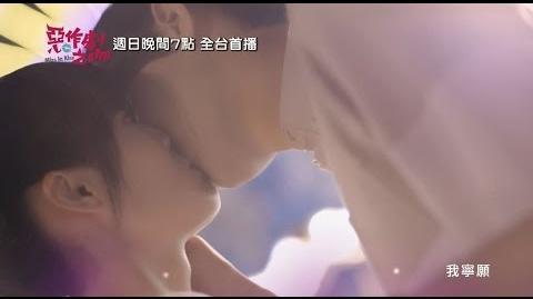 《惡作劇之吻》片尾曲搶先看!!|李玉璽_吳心緹_週日晚間7點_東森超視33頻道