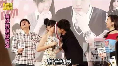 161201 李玉璽 x 吳心緹「惡作劇之吻」首映 一言不合就親親