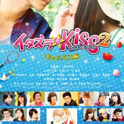 Itazura na Kiss The Movie 2: Campus-Hen