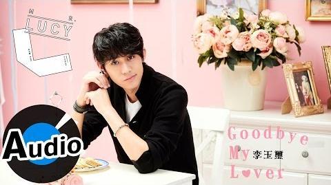 李玉璽 Dino Lee - Goodbye my lover (官方歌詞版)