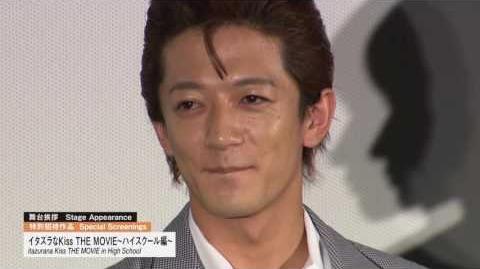 """『イタズラなKiss THE MOVIE~ハイスクール編~』舞台挨拶 """"itazurana Kiss THE MOVIE in High School"""" SA〈Special Screenings〉"""