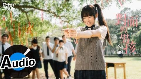 文聞_Wen_Wen_-_對面的男孩_The_Boy_(官方歌詞版)_-_電視劇《惡作劇之吻》插曲