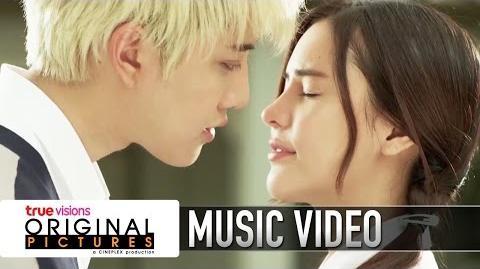 Kiss_Me_-_OST._Kiss_Me_รักล้นใจนายแกล้งจุ๊บ_(Offcial_MV)