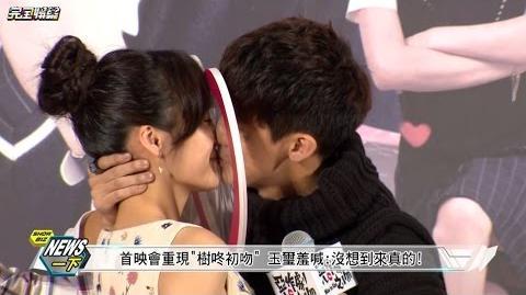 """【偶吧樹咚好霸道】新版""""惡作劇之吻""""開播 李玉璽"""